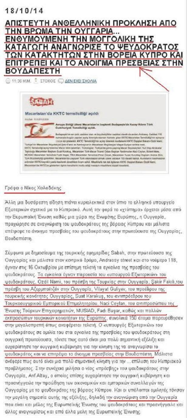 Μπουρδολογίες ἀπὸ ...«εἰδικοὺς τουρκολόγους»!!!(2)3