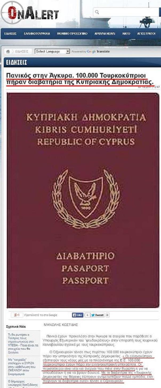 Μπουρδολογίες ἀπὸ ...«εἰδικοὺς τουρκολόγους»!!!(2)7