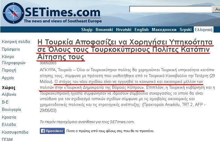 Μπουρδολογίες ἀπὸ ...«εἰδικοὺς τουρκολόγους»!!!(2)9