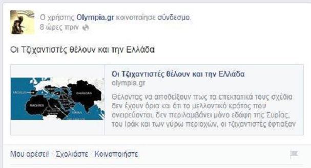 Μπουρδολογίες ἀπὸ ...«εἰδικοὺς τουρκολόγους»!!! (1)2