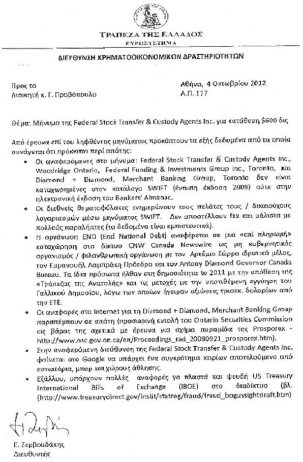 Εικόνα 6. Η από 4-10-2012 εσωτερική επιστολή της Τραπέζης της Ελλάδος που είχε δημοσιεύσει το Έθνος, με την οποία ο Γ. Ζερβουδάκης, επικεφαλής της Διεύθυνσης Χρηματοοικονομικών Δραστηριοτήτων της Τραπέζης της Ελλάδος, έκρινε ότι η υπόθεση των «ομολόγων» είναι απάτη.