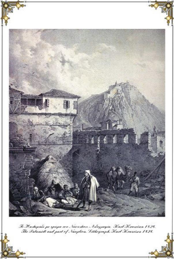 Δημήτριος Μοσχονησιώτης. Ἕνας ἀμνημόνευτος Ἥρως.5