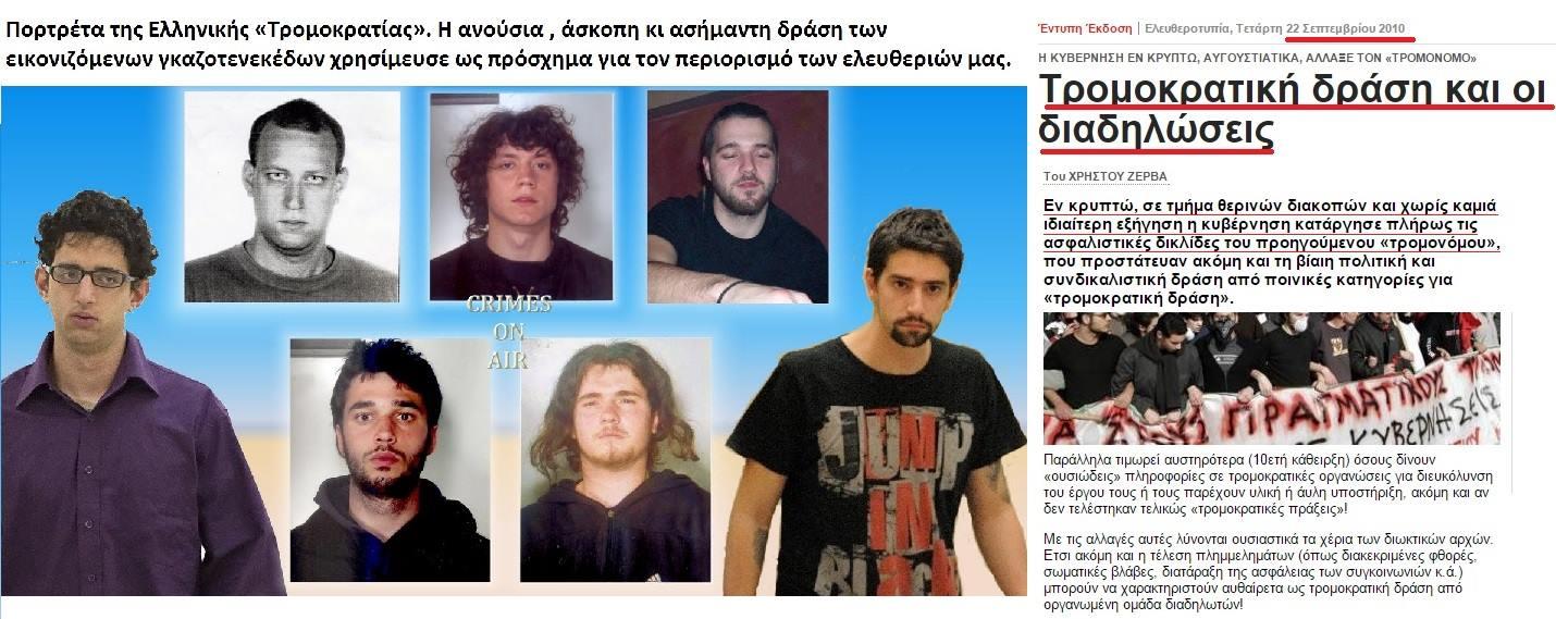 Οἱ Anonymous ἦσαν πάντα τσιράκια τῆς ...Νέας Τάξεως.3
