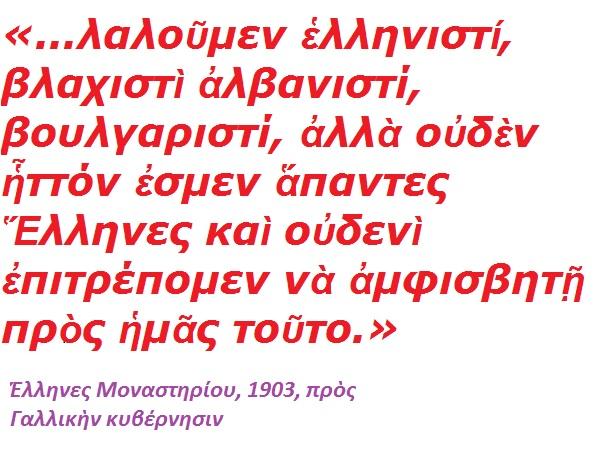 Βορειοελλαδῖτες καί ἑλληνική γλῶσσα;;; Καμμία σχέσις!!! 11