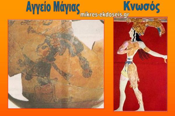 Μάγιας καὶ Μινωΐτες.1