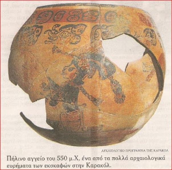 Μάγιας καὶ Μινωΐτες.2