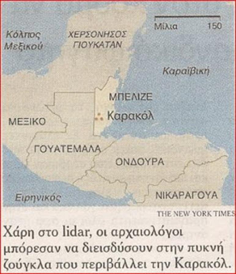 Μάγιας καὶ Μινωΐτες.3