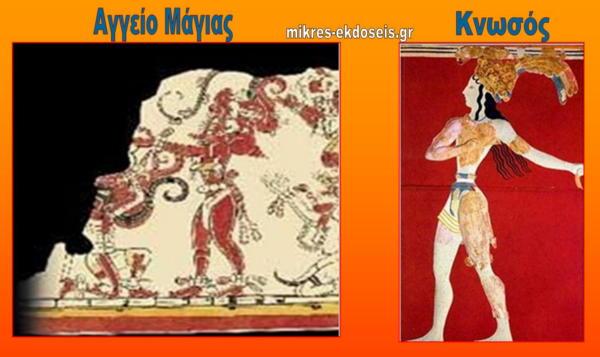 Μάγιας καὶ Μινωΐτες.5