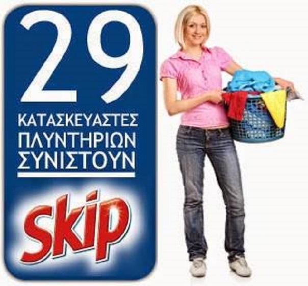 Οἱ «29 κατασκευαστὲς» πληντυρίου προτείνουν ...στάκτη!6