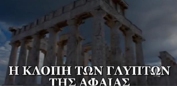 Ἡ κλοπή τῶν γλυπτῶν τῆς Ἀφαίας