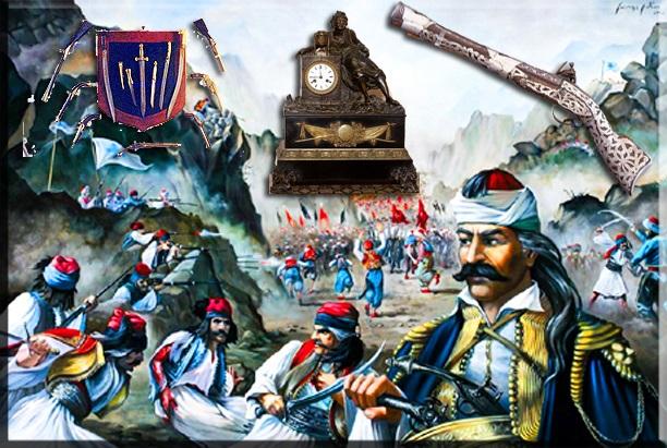 Ἡ Τουρκία ζήτησε κειμήλια Ἑλλήνων ἡρώων τοῦ 1821! ΝΑ ΤΟΥΣ ΤΑ ΔΩΣΟΥΜΕ!!!