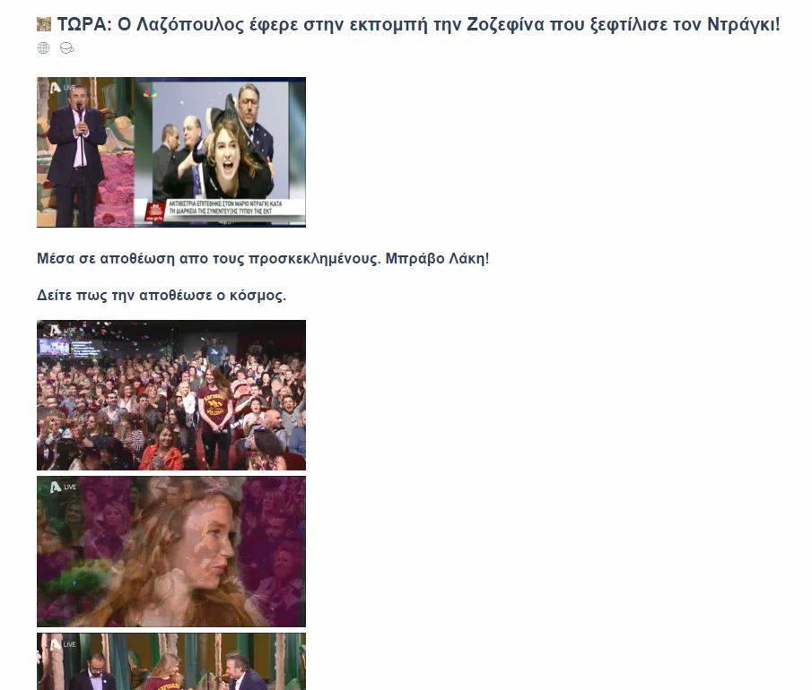 Οἱ Femen (τοῦ Soros) ξαφνικά ...ἀγάπησαν τήν Ἑλλάδα;4