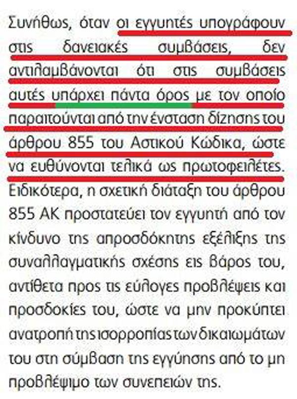 Νόμιμη ἡ τοκογλυφία γιὰ τὶς τράπεζες καὶ τὸ κράτος.2