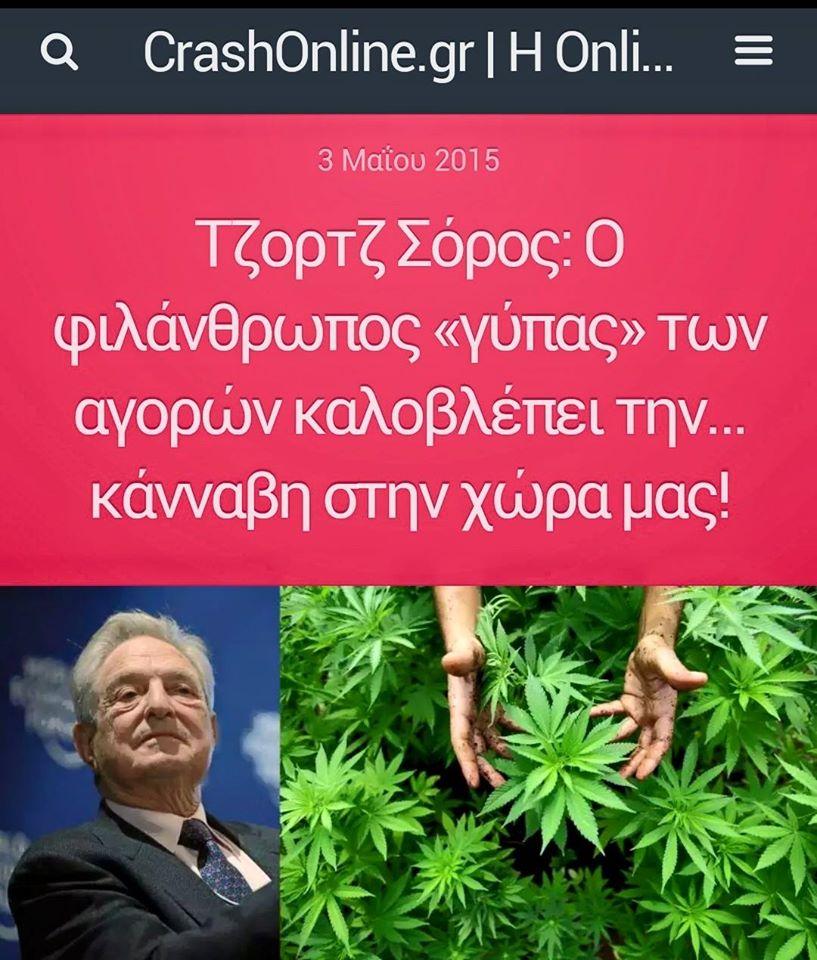 Ἡ μαριχουάνα μᾶς ἔρχεται ἀπὸ ...«ἀριστερά»!!!1