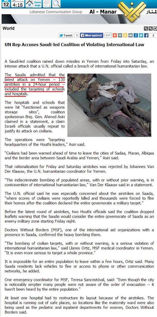 Ἡ Σαουδικὴ Ἀραβία πολεμᾶ τὴν Ὑεμένη καταστρέφοντας ...σχολεῖα καὶ νοσοκομεῖα!!!