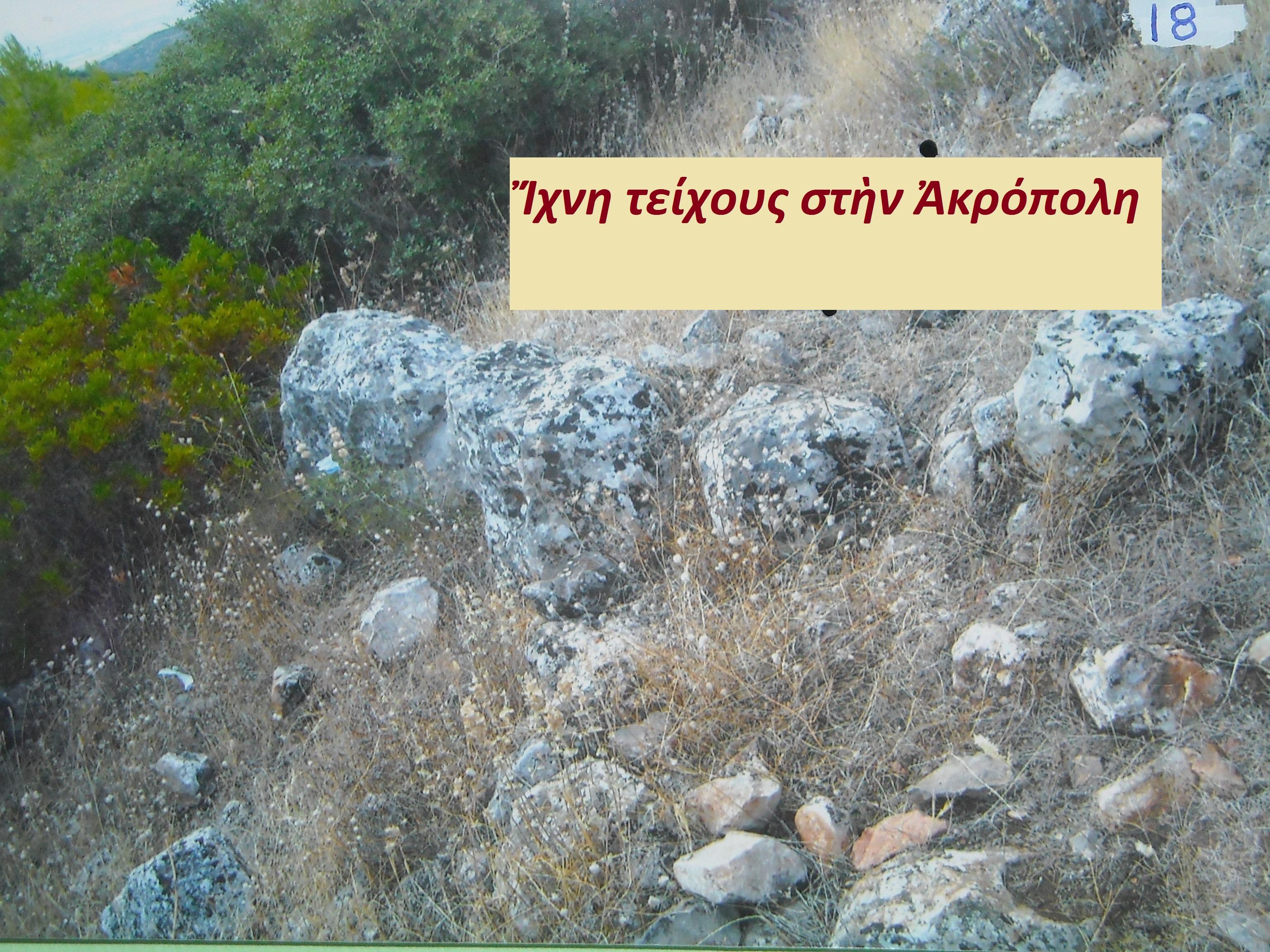 Ἡ ἀρχαία Κυρτώνη καὶ ἡ ἔρις γιὰ τὴν θέση της.17