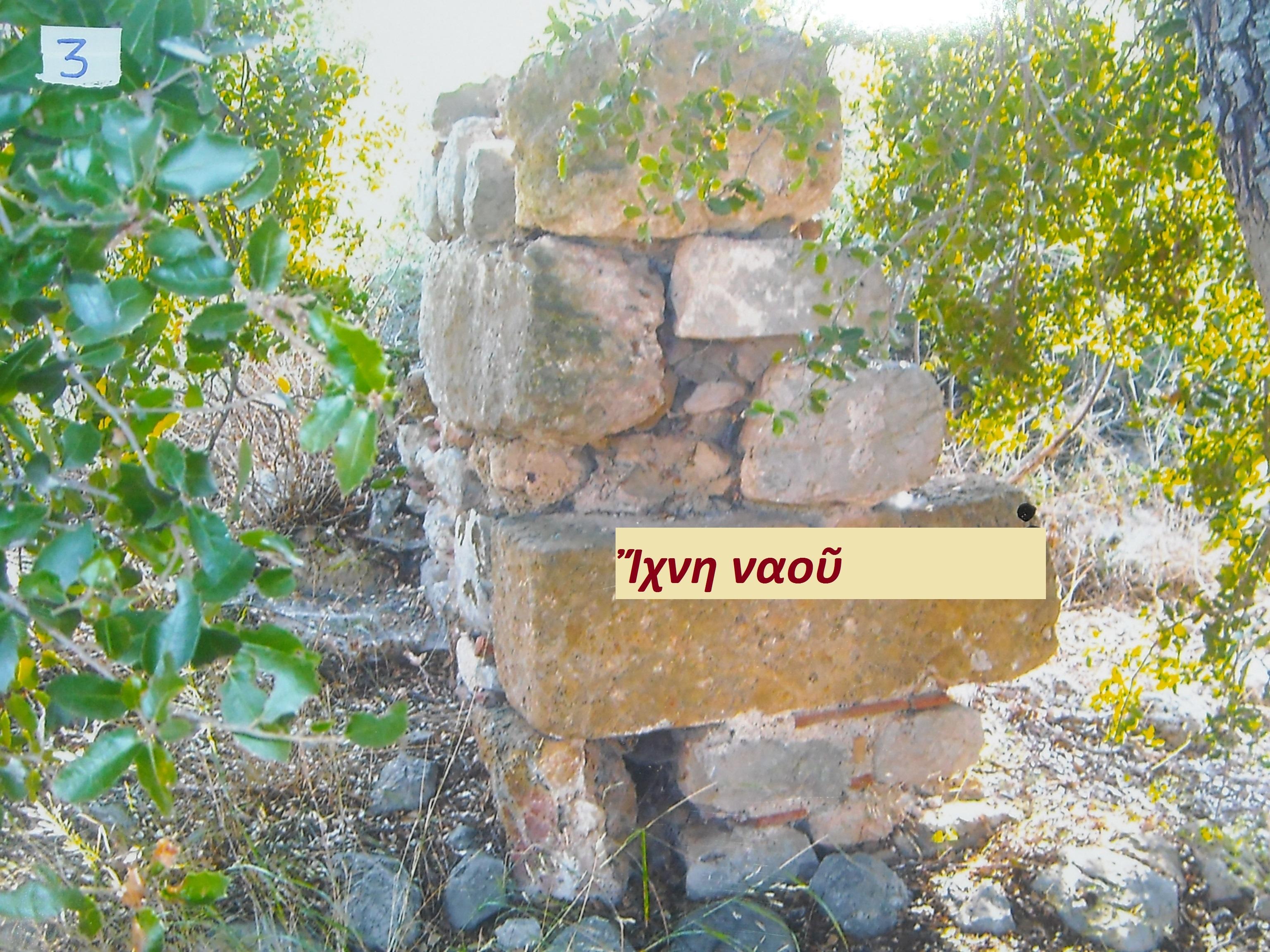 Ἡ ἀρχαία Κυρτώνη καὶ ἡ ἔρις γιὰ τὴν θέση της.12