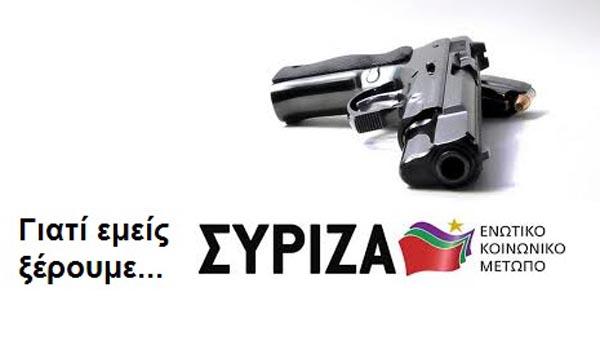 Γιατί γουστάρουμε ΣΥΡΙΖΑ;