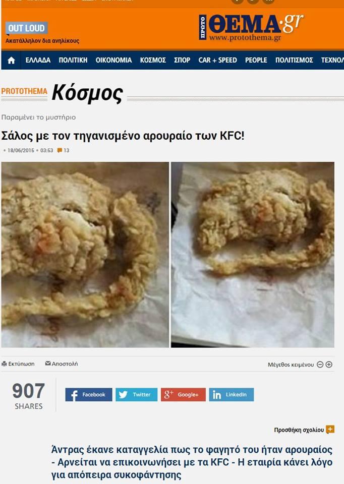 Γιατί ἡ KFC στοχοποιεῖται;3