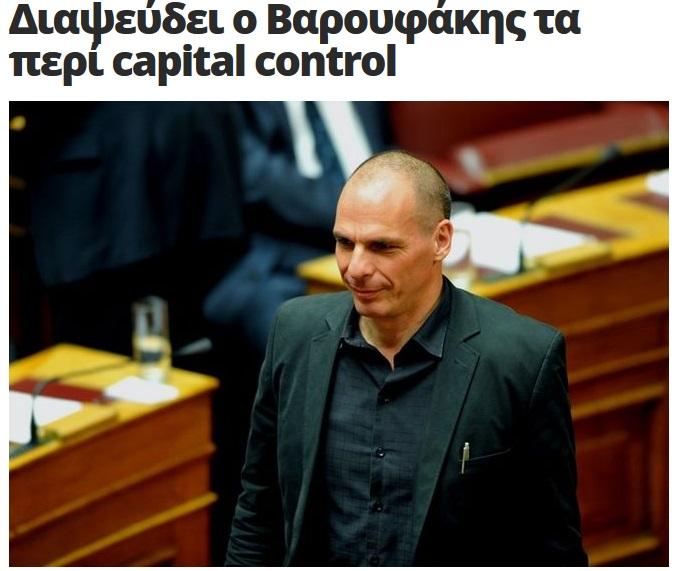 Εἶναι ΜΕΓΑΛΟΙ ἀπατεῶνες...2