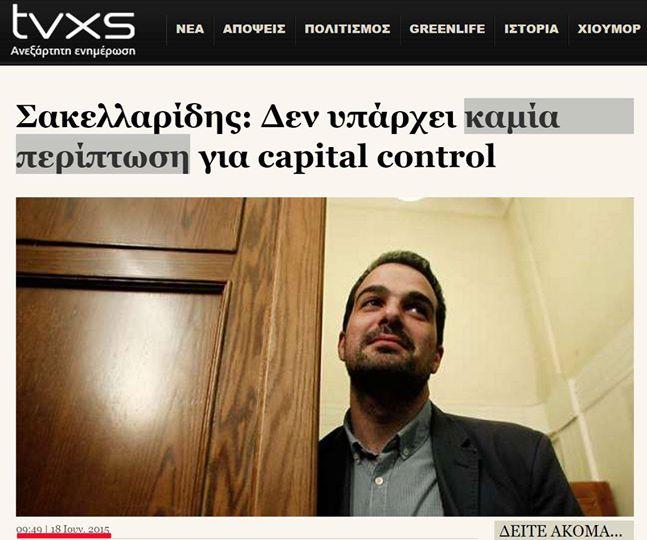 Εἶναι ΜΕΓΑΛΟΙ ἀπατεῶνες...