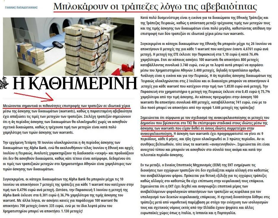 Μὲ τὰ δικά μας λεφτὰ οἱ τράπεζες ξημέρωσαν ...«φιλανθρωπικά» ἱδρύματα!!!3