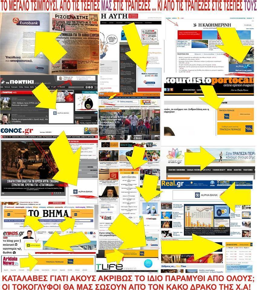 Οἱ ...«καθῶς πρέπει» ἐξαγορασμένοι δημοσιογράφοι...!!!3