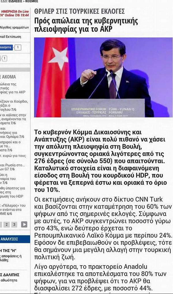 Τὰ Soro-ΜΜΕ ἀπολαμβάνουν τὴν ἧττα τοῦ Ἐρντογάν!!!3