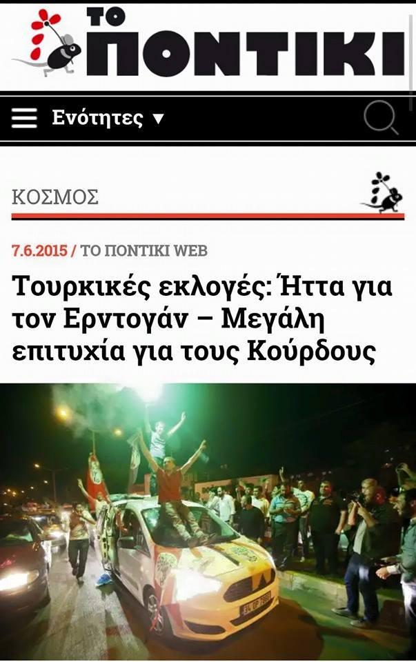 Τὰ Soro-ΜΜΕ ἀπολαμβάνουν τὴν ἧττα τοῦ Ἐρντογάν!!!13