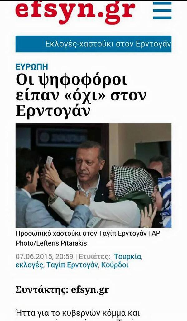 Τὰ Soro-ΜΜΕ ἀπολαμβάνουν τὴν ἧττα τοῦ Ἐρντογάν!!!1