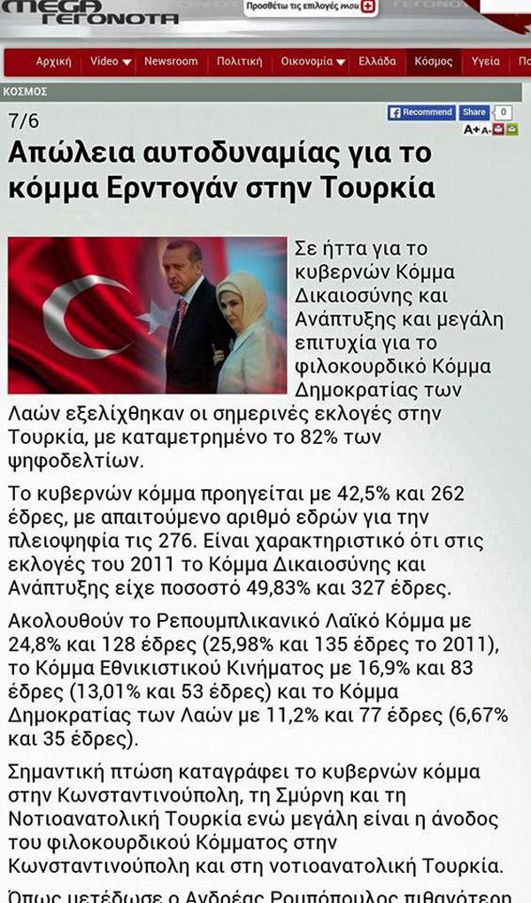 Τὰ Soro-ΜΜΕ ἀπολαμβάνουν τὴν ἧττα τοῦ Ἐρντογάν!!!6