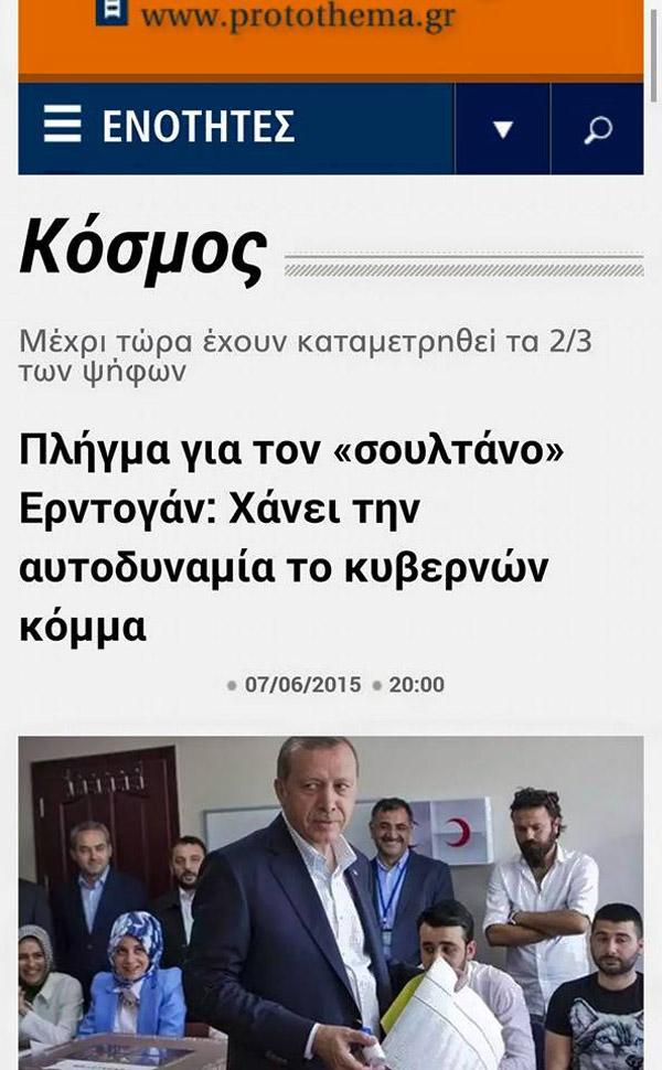 Τὰ Soro-ΜΜΕ ἀπολαμβάνουν τὴν ἧττα τοῦ Ἐρντογάν!!!7