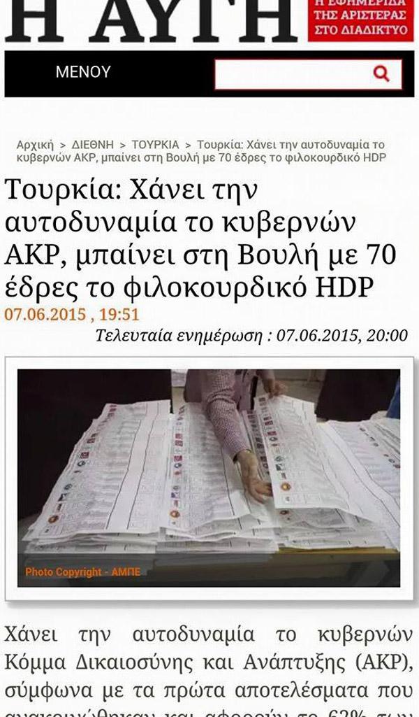 Τὰ Soro-ΜΜΕ ἀπολαμβάνουν τὴν ἧττα τοῦ Ἐρντογάν!!!8