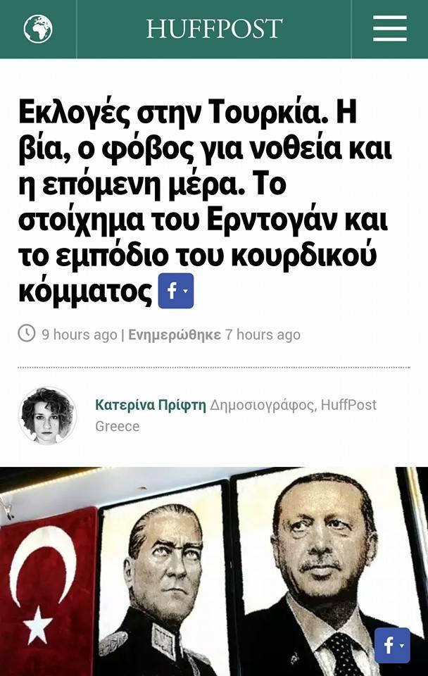 Τὰ Soro-ΜΜΕ ἀπολαμβάνουν τὴν ἧττα τοῦ Ἐρντογάν!!!11