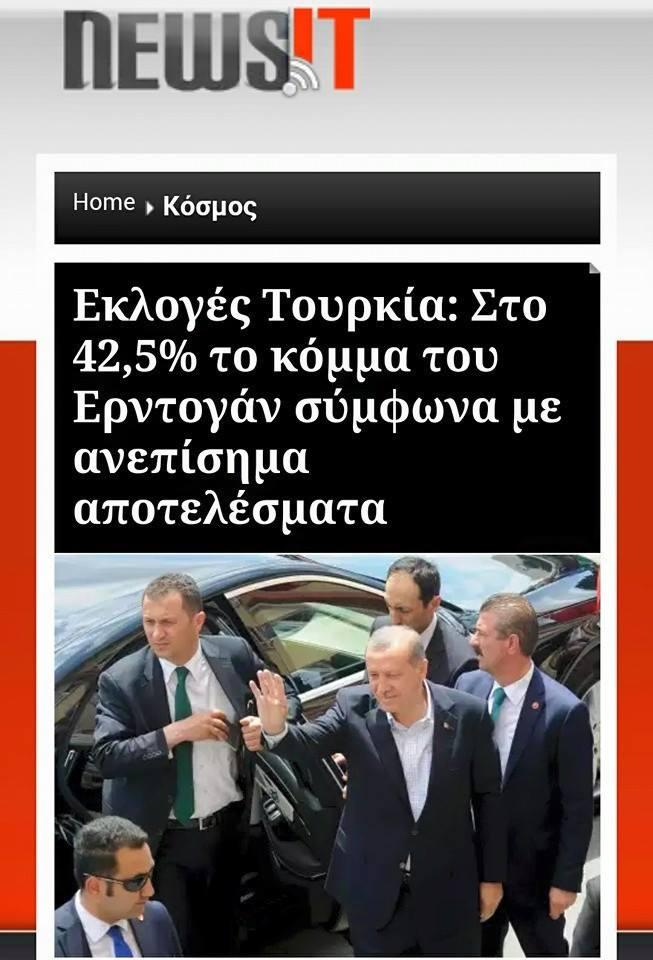 Τὰ Soro-ΜΜΕ ἀπολαμβάνουν τὴν ἧττα τοῦ Ἐρντογάν!!!12