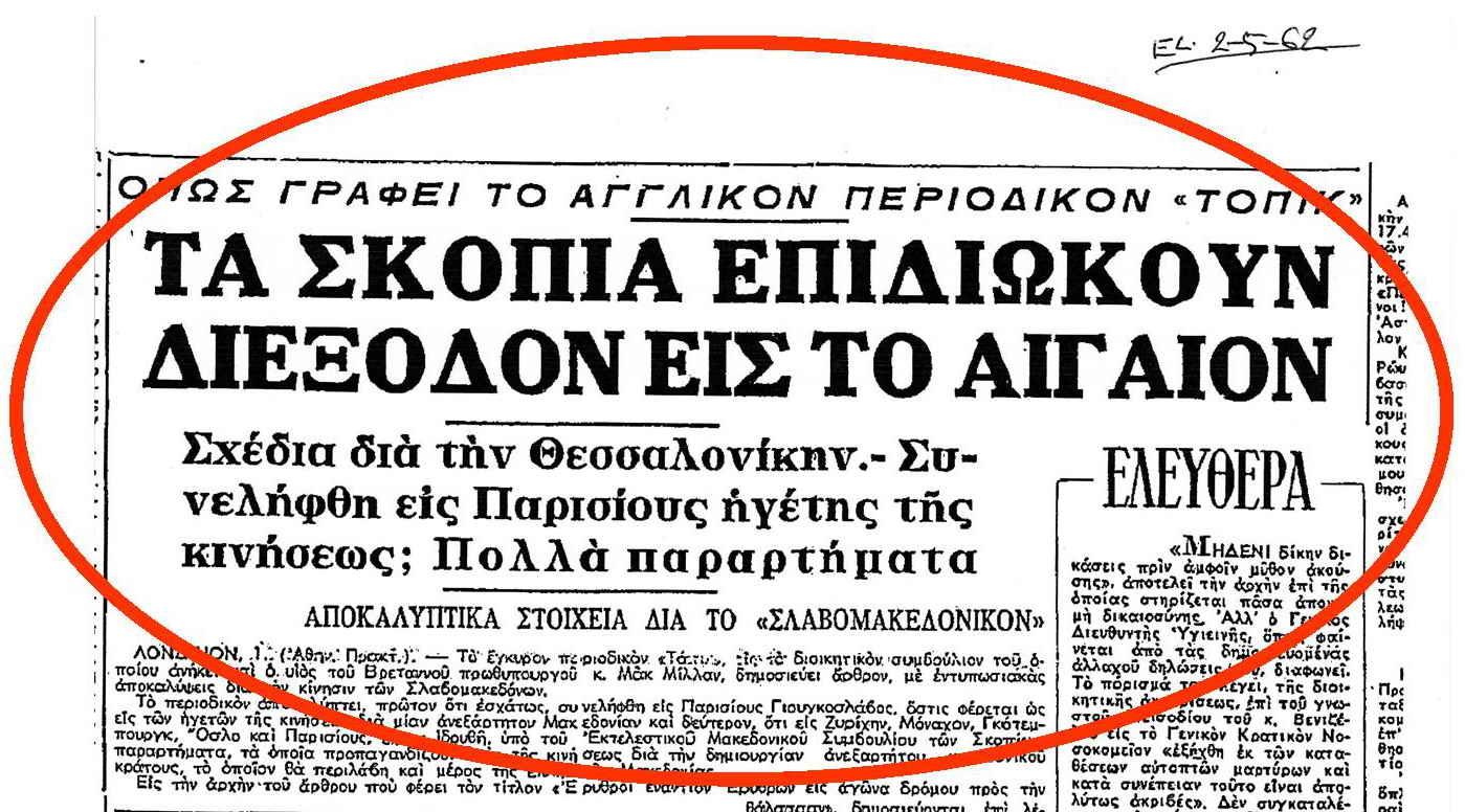 Τὸ ...«δικαιωματικὸ ὄνειρο» τοῦ Τῖτο στὸ Αἰγαῖο!!!3