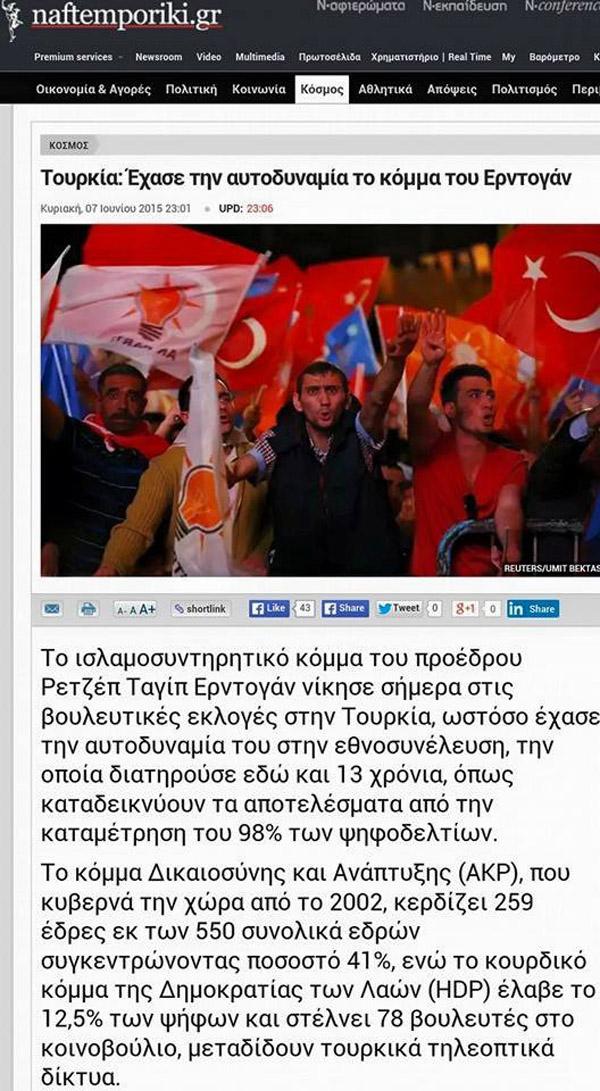 Τὸ Soro-«ποτάμι» τῆς Τουρκίας ἐκτοπίζει τὸν Ἐρντογάν!!!3
