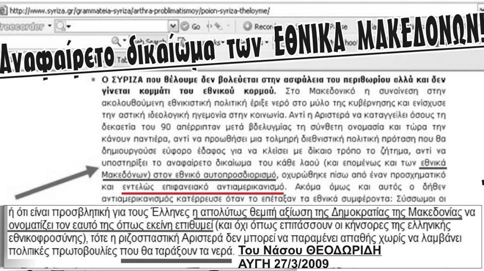 Τώρα θυμήθηκαν οἱ δημοσιοΚάφροι τὰ ἐθνικά μας θέματα...;;;5