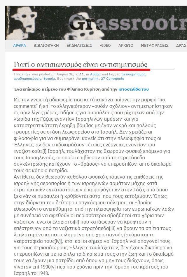 Ἀντισημιτισμός στήν Τουρκία;3