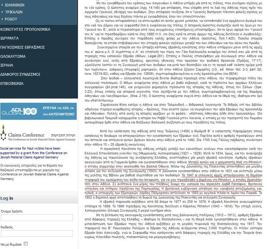 Ἀπὸ τὴν πρώτη ἡμέρα τοῦ ἑλληνικοῦ κράτους ἕνας Rothschild μᾶς ...«ἐπόπτευε»!!!1