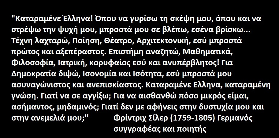 Ἐξωγήινη ζωή Ἕνα ἀρχαῖο Ἑλληνικό ἐρώτημα16