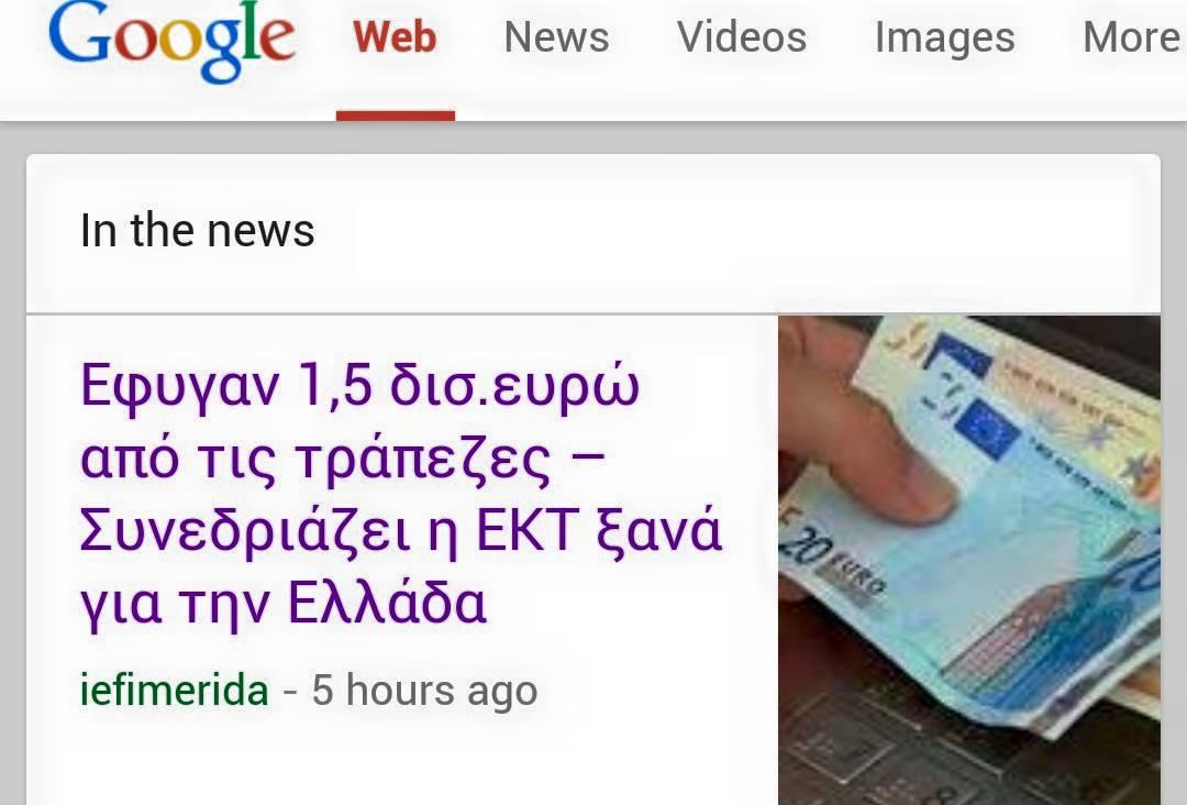 Ἡ ...«δημοσιογραφία» τῆς ἀλλοιώσεως!!!1