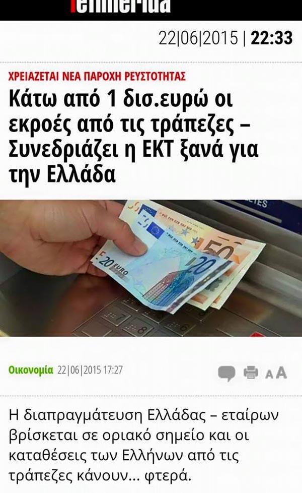 Ἡ ...«δημοσιογραφία» τῆς ἀλλοιώσεως!!!3