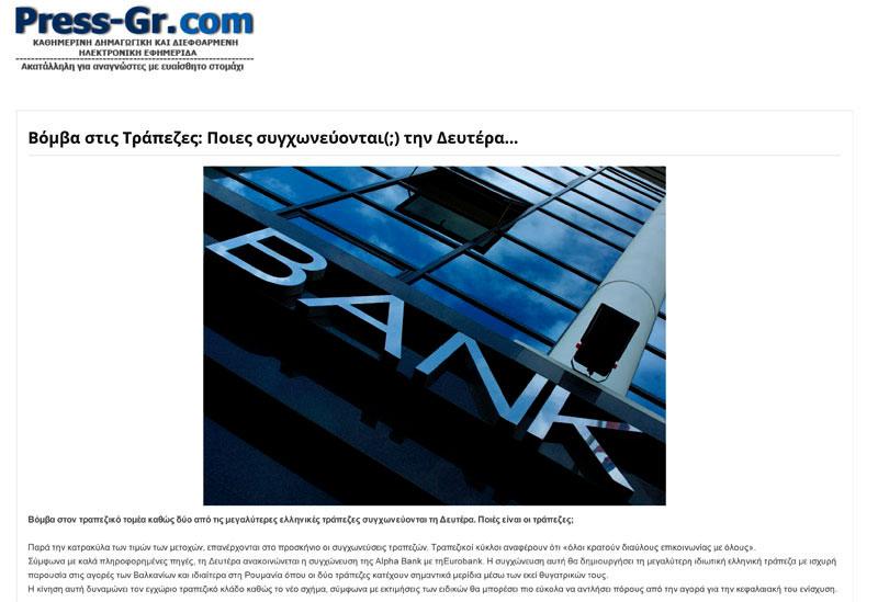 Ἡ Eurobank ΔΕΝ συγχωνεύεται μὲ τὴν Alpha Bank!!!2