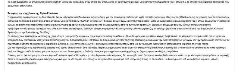 Ἡ Eurobank ΔΕΝ συγχωνεύεται μὲ τὴν Alpha Bank!!!5