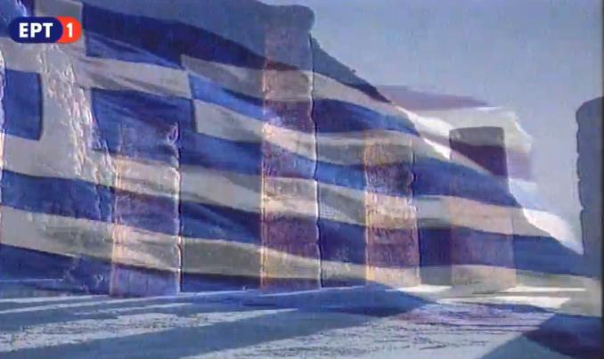 Ὁ Ἐθνικὸς Ὕμνος. Ἡ στιγμὴ ποὺ ἐπέστρεψε τὸ σῆμα τῆς ΕΡΤ (βίντεο)