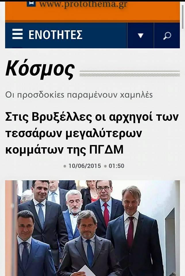 Ὁ Turkish Stream στέλνει τοὺς ἡγέτες τῶν Σκοπίων στὴν Εὐρώπη γιὰ ...ὁδηγίες!!!1