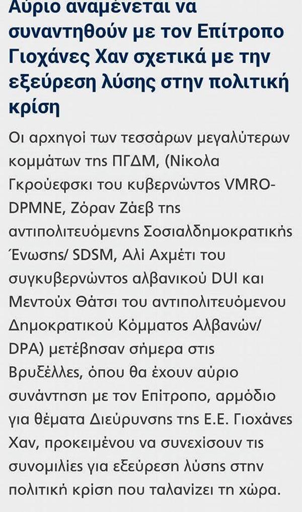 Ὁ Turkish Stream στέλνει τοὺς ἡγέτες τῶν Σκοπίων στὴν Εὐρώπη γιὰ ...ὁδηγίες!!!2