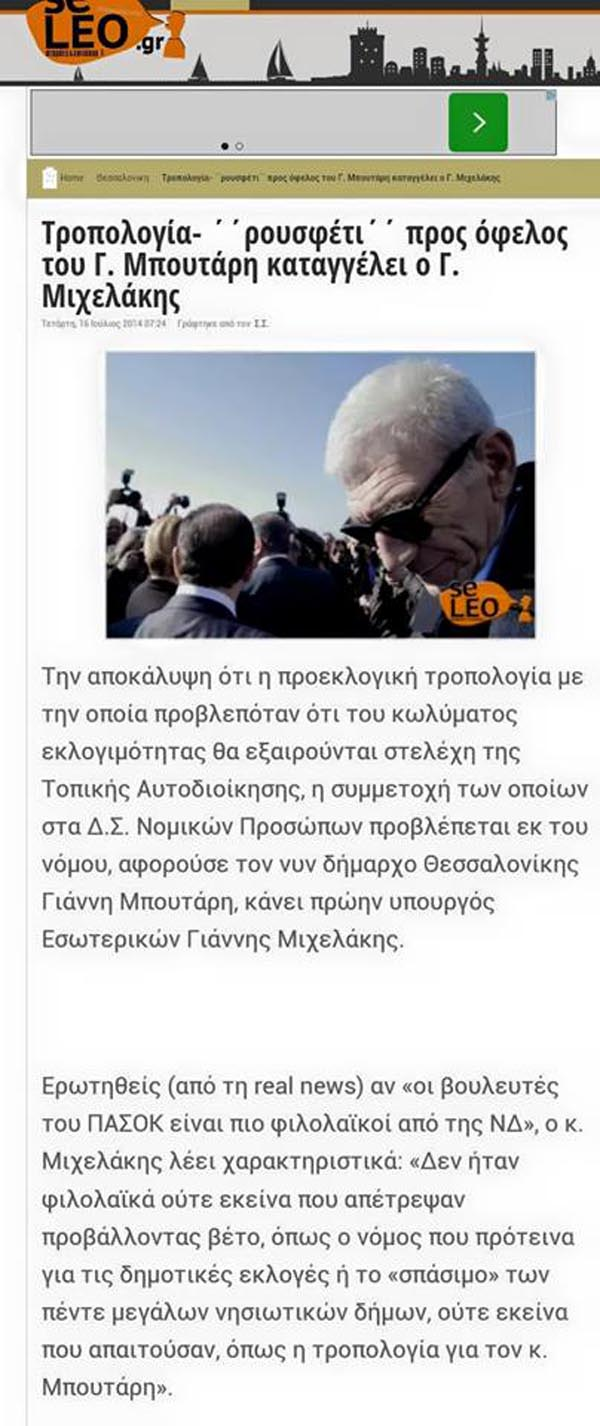 Ὁ Turkish Stream στέλνει τοὺς ἡγέτες τῶν Σκοπίων στὴν Εὐρώπη γιὰ ...ὁδηγίες!!!3