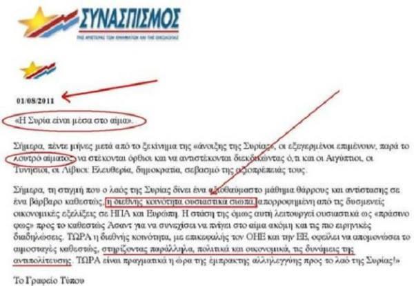 Ὅλες οἱ κομματικὲς ...«ἀποχρώσεις» στὴν ἴδια γραμμὴ καὶ κατὰ τῆς ...Συρίας!!!3